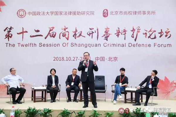 群英荟萃,第十二届尚权刑事辩护论坛|admin