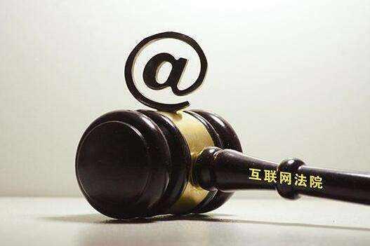 网络上遇到纠纷不知道怎么处理?——互联网法院了解下|admin