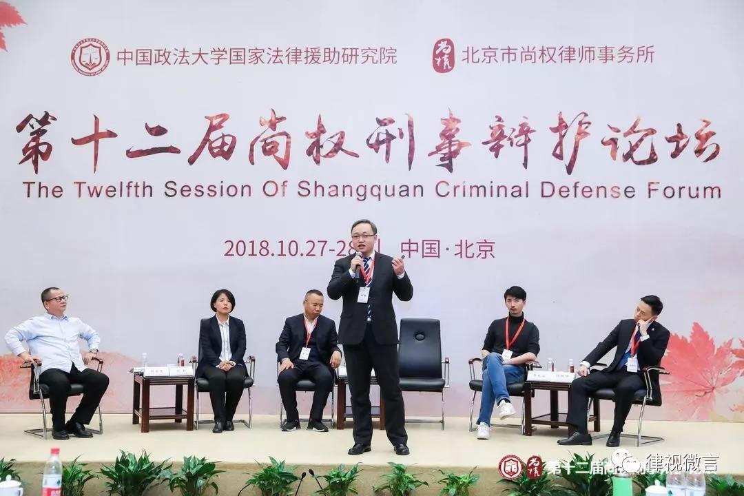 群英荟萃,第十二届尚权刑事辩护论坛