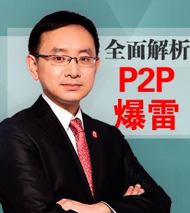 P2P频频暴雷,普通投资者该如何维护自己的利益