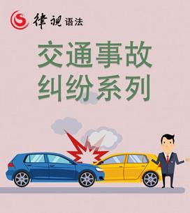 交通事故纠纷系列