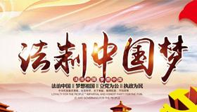 法制中国梦