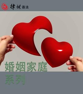 婚姻家庭系列 | 王丽律师